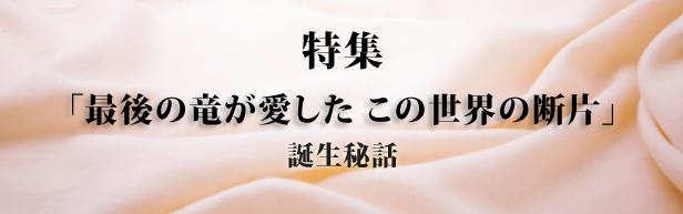 EC_SaigoNoRyuu