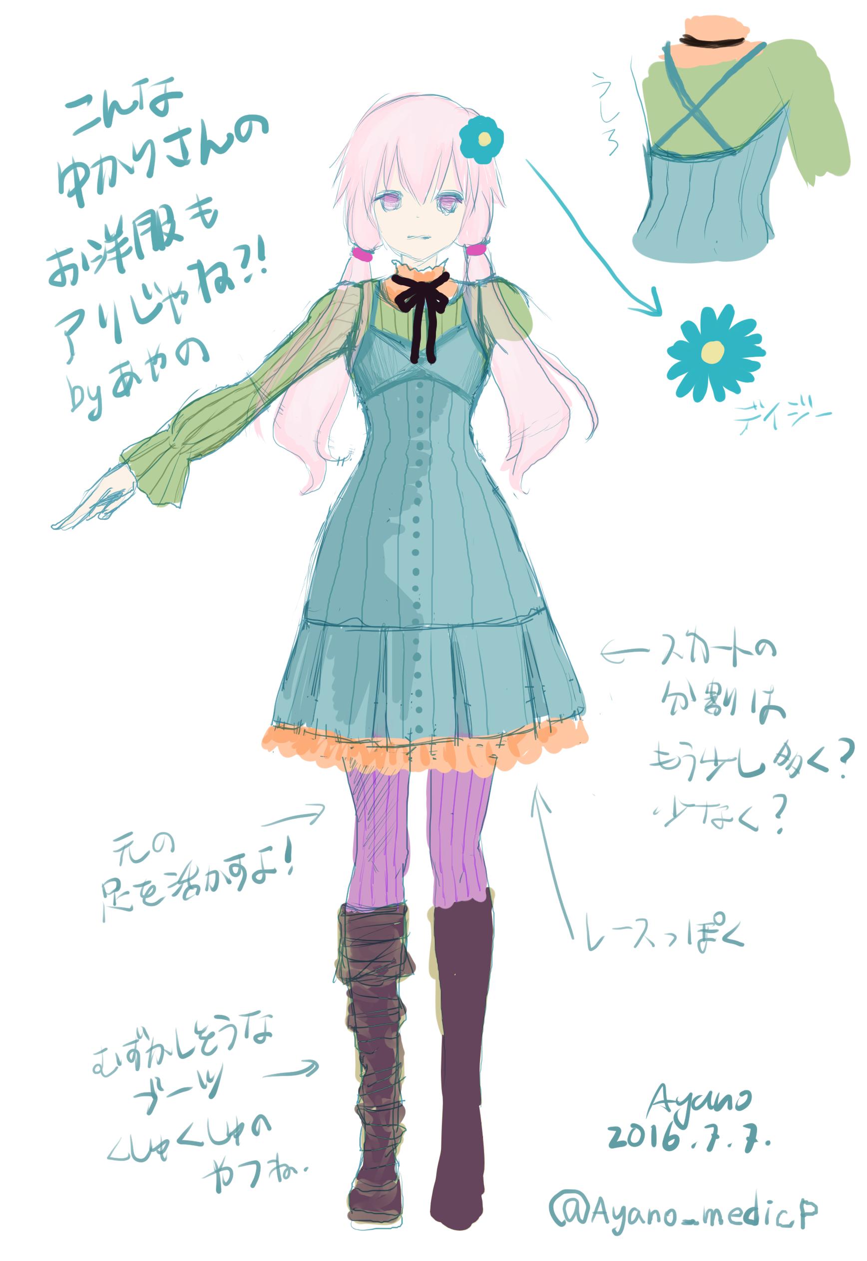ドレスデザイン2
